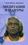 1.meditation_mantras