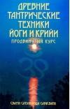 2.3.drevnie_tantricheskie_prodvinutiy