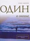 6.vyacheslav-kurilov_odin_v_okeane