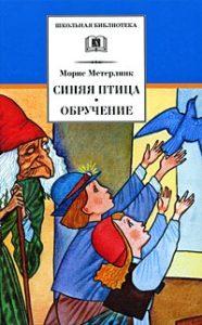 М. Метерлинк «Обручения»