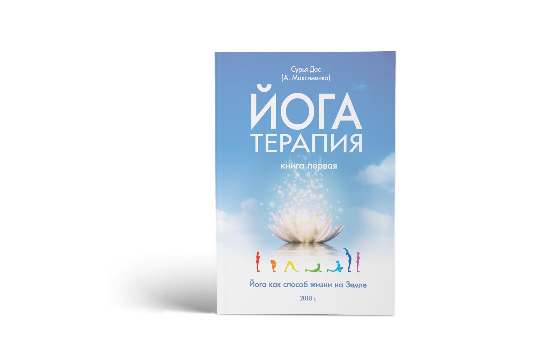 Книга «Йога терапия»