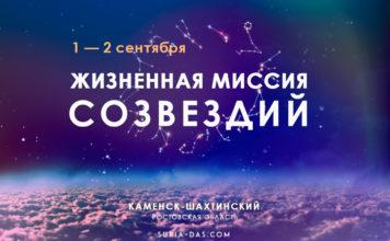 «Жизненная миссия Созвездий»
