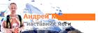 Официальный сайт Андрея Максименко