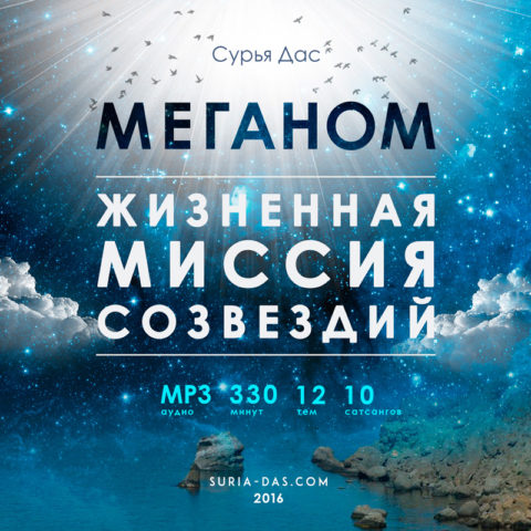 «Меганом— 2016» Жизненная миссия созвездий