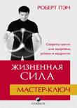 Жизненная Сила. Роберт Пен