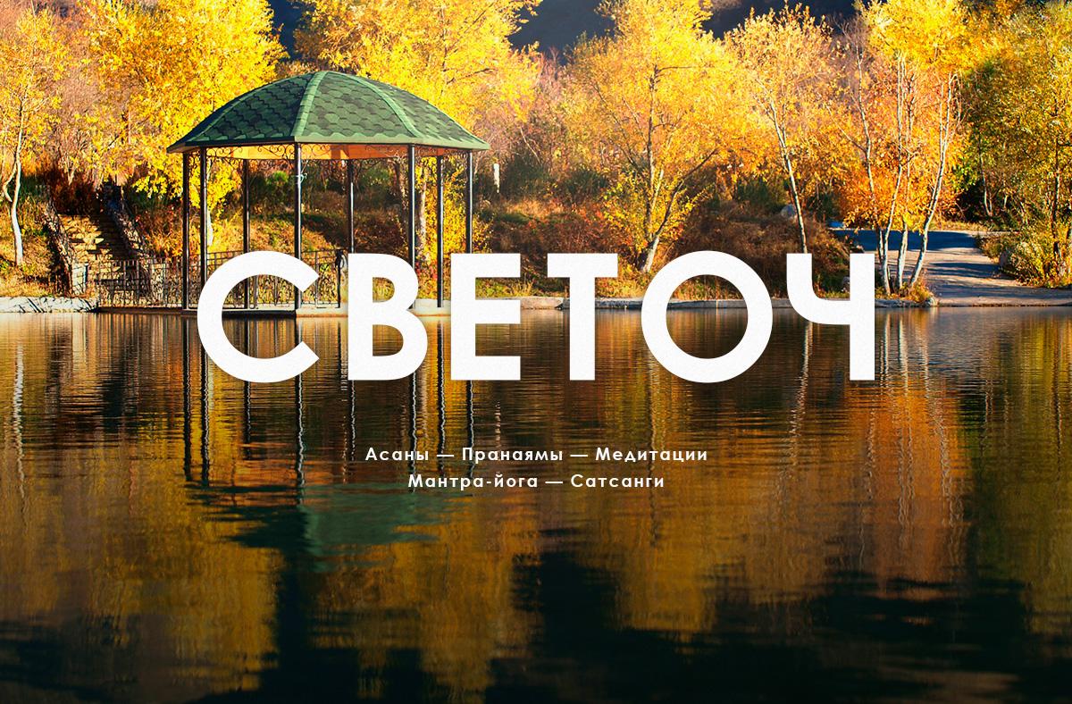 seminar-svetoch-autumn-2019