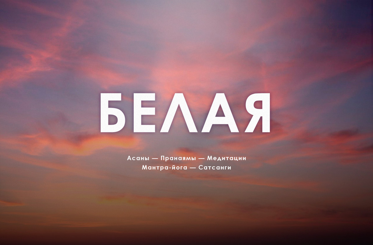 Семинары на Белой, Краснодарский край