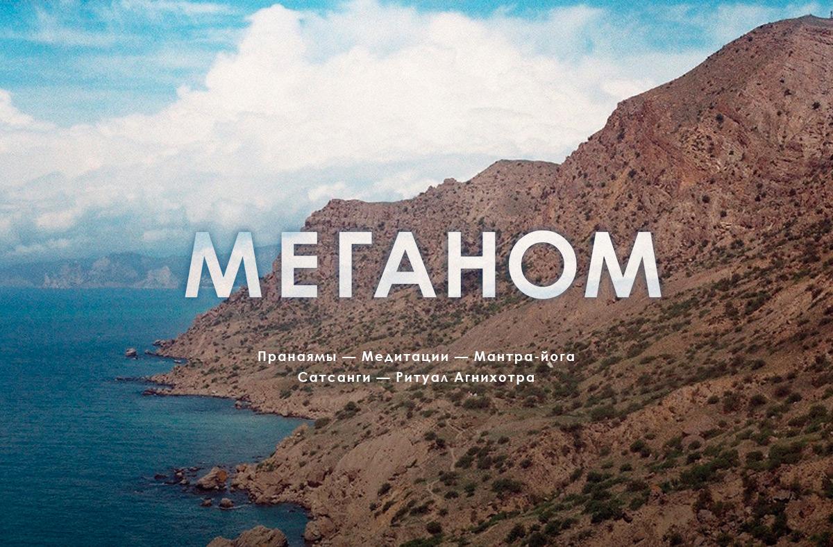 Семинары в Крыму на мысе Меганом