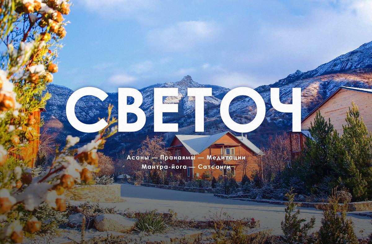 Семинары на базе «Светоч», Крым