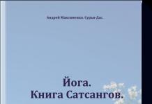 «Йога. Книга Сатсангов» – Андрей Максименко. 2015
