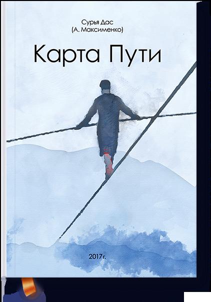 Карта Пути. Книга
